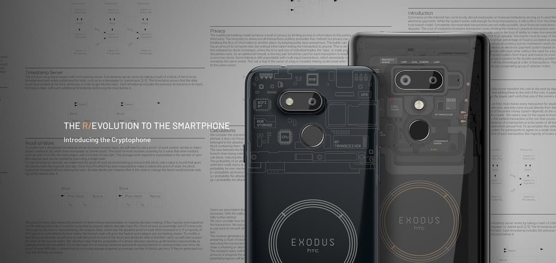 HTC Exodus 1s full node